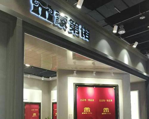 2017蒙第诺德式铸亚博官网下载地址惊艳亮相永康国际门业博览会!