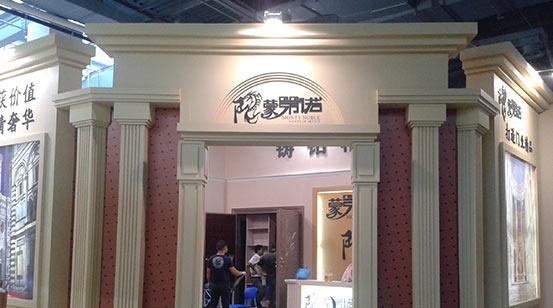 永康门业博览会